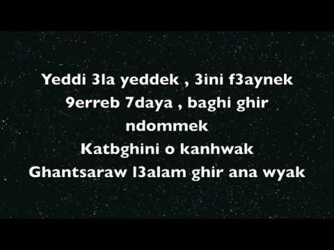 Aminux - Ana wiyak lyrics