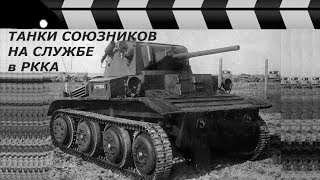 LEND-LEASE: ALLIED TANKS IN SERVICE IN THE RED ARMY.