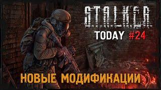 STALKER TODAY #24 - НОВЫЕ МОДИФИКАЦИИ