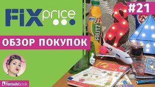 Покупки и новинки ФИКС ПРАЙС / ИЮЛЬ 2018