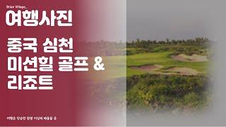 중국 심천  미션힐 골프 & 리죠트