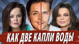 Российские Знаменитости, Как Две Капли Воды Похожие Друг На Друга // Вот Так Новости