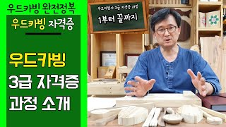 [우드카빙자격증] 우드카빙사 3급 완전정복 - 과정 소…
