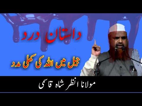 Molana anzar shah qasmi D.B. ki jail ki kahani