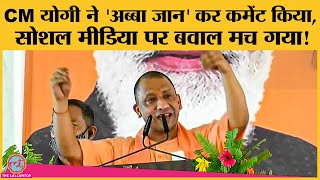 UP CM Yogi Adityanath के Abba Jaan वाले Comment पर Social media पर लोग गजब Reaction दे रहे हैं