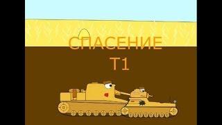 Спасение Т1 - Мультики про танки