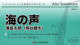 【SDAX-7】海の声/浦島太郎(桐谷健太) 商品詳細はこちら→https://www.music8.com/products/detail17502.php ミュージックエイトHP http://www.music8.com.
