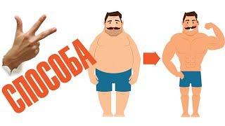 3 простых способа похудеть за 1 месяц