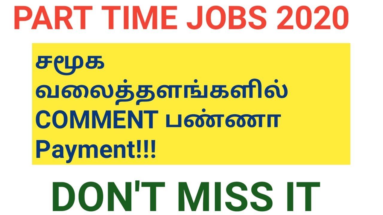 COMMENT PANNA PAYMENT | MOBILE உபயோகிக்க தெரிந்தால் போதும் | Best part time job | lockdown jobs |