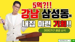 삼성동 서울의료원 공공 분양 정보 및 서울  로또 분양…