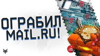 Ограбил Mail.ru в Warface!Открыл 100 кейсов Kiwi в Варфейс!Выбил кучу вещей Киви!