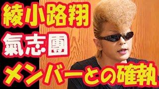 綾小路翔、氣志團メンバーとの確執語る「DJ OZMAはメンバーを後悔させる...