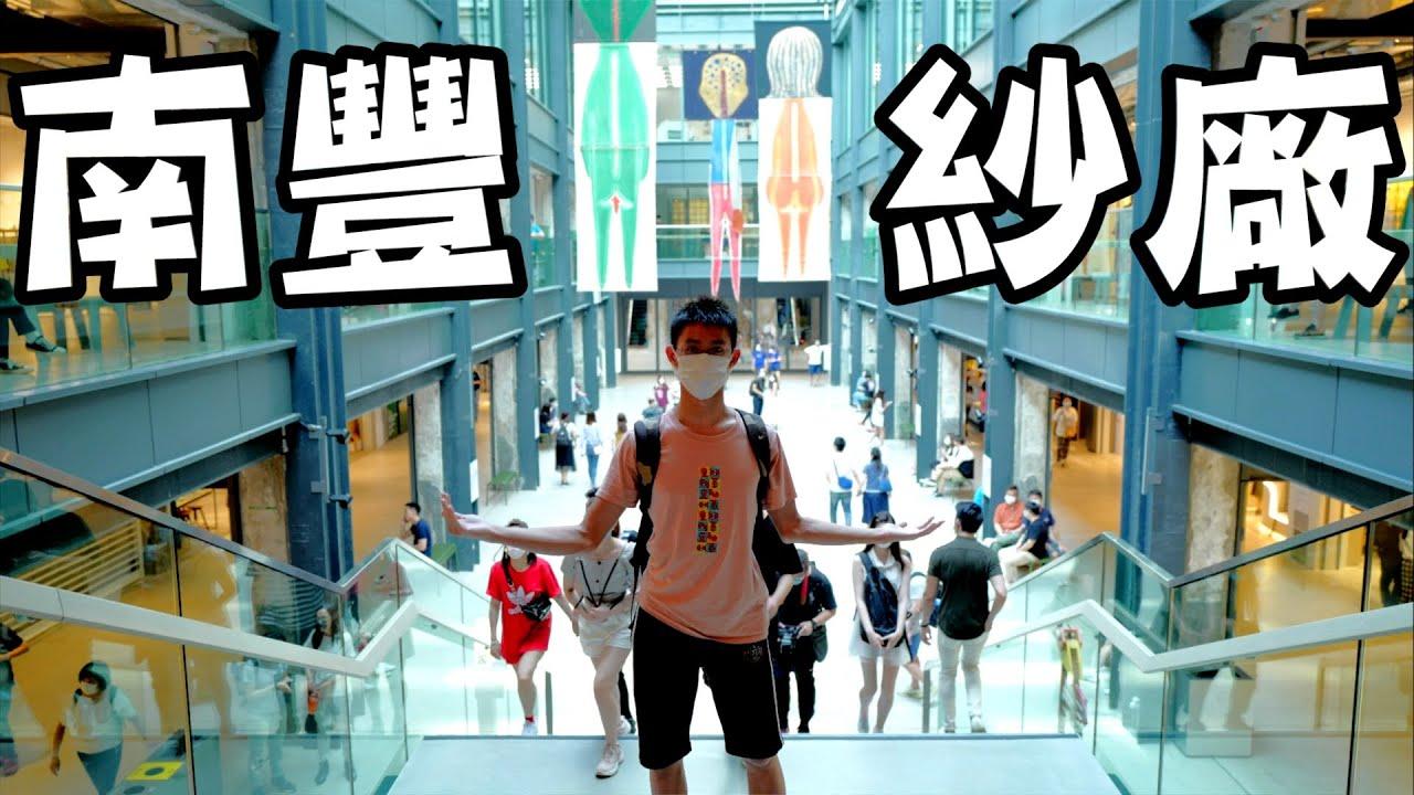 南豐紗廠【香港好去處,出門時只要將目光遠離手機,屋村, 親子活動