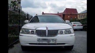 Лимузин Линкольн Новосибирск