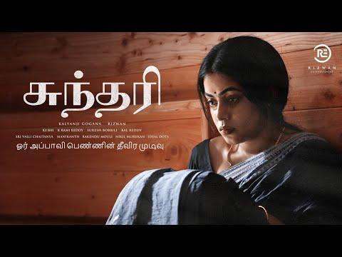 #Sundari Official Trailer | Arjun Ambati, Poorna | Kalyanji Gogana | Suresh Bobbili | Rizwan