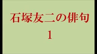 石塚友二の俳句。1