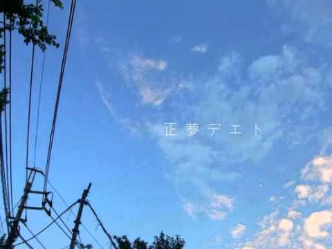 【初音ミク】「正夢デエト」【オリジナル】