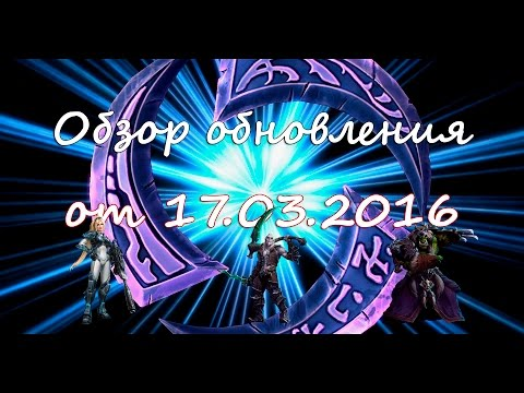видео: heroes of the storm: Обзор обновления от 17.03.2016 + Быстрый гайд по Нове, Зулу и Регару