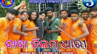 Baba Chilam Dhari    New Sambalpuri Bolbum Bhajan Songs 2017    Tk Music Raipur