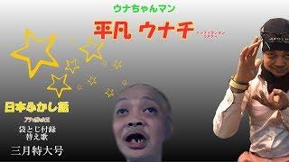 2018年3月4日枠より(深夜)借金まみれでもフカヒレを食う男 ウナちゃん...