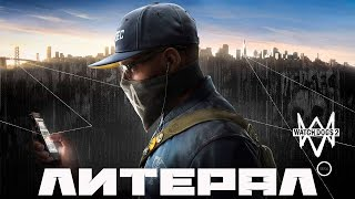 Литерал (Literal): Watch Dogs 2