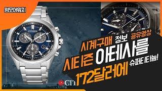 시티즌 아테사 슈퍼티타늄 172달러 직구구매 + BL5…