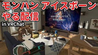 MHW:IB やる配信 in VRChat①【VRChat生放送 #32】