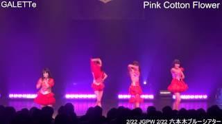 2015年2月22日に六本木のブルーシアターで開催されたJGPW(J-GIRL POP WAVE)でのライブパフォーマンス。期間限定サポートメンバーとして藤田あかり(...