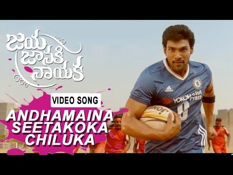 Andhamaina Seetakoka Chiluka Video Song - Jaya Janaki Nayaka Movie | Bellamkonda Sai Srinivas, Rakul