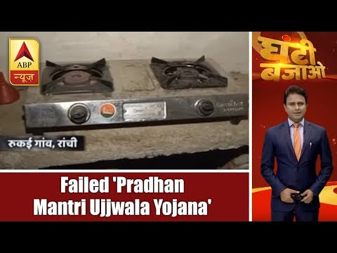 Ghanti Bajao: Failed 'Pradhan Mantri Ujjwala Yojana' Forces Family To Cook On Wood In Jharkhand