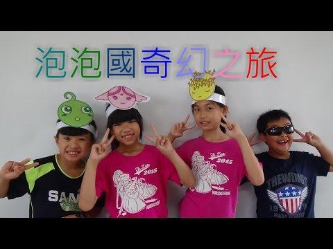 FINLEA財金智慧教育推廣 _興華國小 泡泡國奇幻之旅