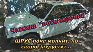 """Великолепная """"Восьмерка"""" ВАЗ 21081"""