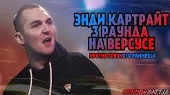 Энди Картрайт VS Грязный Рамирес 3 раунда Энди Картрайта