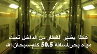 رحلة مثيرة تحت مياه بحر المانش من بريطانيا إلى فرنسا Euro Tunnel
