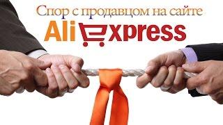 Как открыть спор (диспут) с продавцом Aliexpress и как вернуть деньги за некачественный товар(, 2015-02-03T13:09:57.000Z)