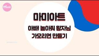 [엄마표미술놀이 유아미술 강좌 / 왕자님 세트] 태극무…