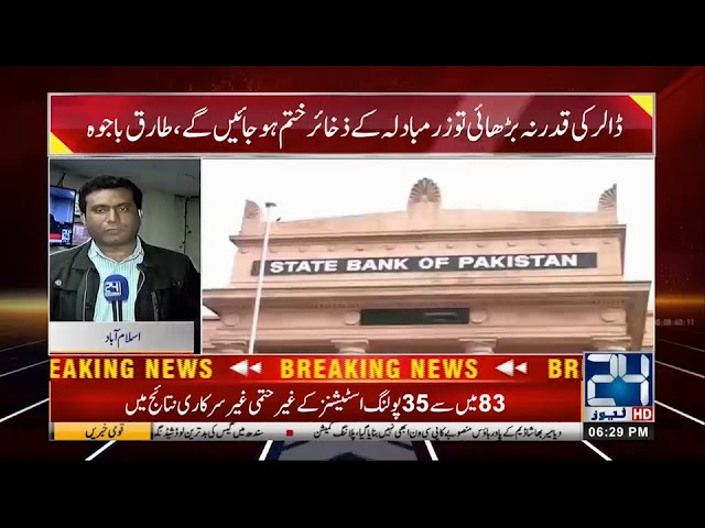 Alarming Situation for Government | 24 News HD