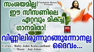 Vinnilirunnurangunnonalla # Christian Devotional Songs Malayalam 2018 # Hits Of Baby John