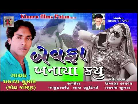 Bevafa Banaya kyu_Prakas Kumar_ new Song Gujarati 2018