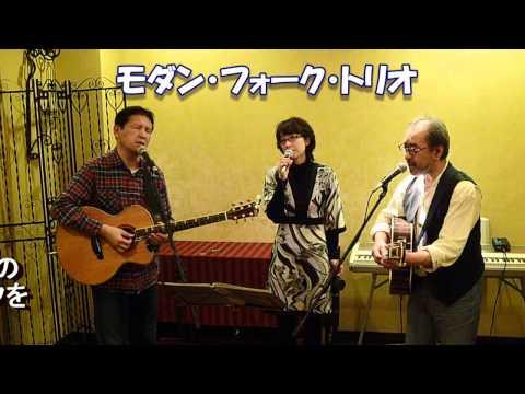 F+S広島:「ModernFolkTrio」ライブ