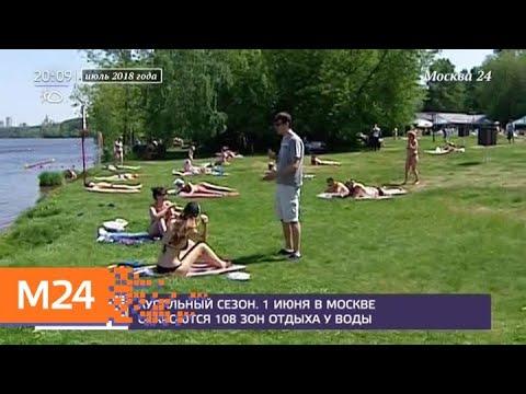 Более 100 зон отдыха у воды откроют в Москве 1 июня - Москва 24