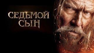 Седьмой сын - Русский Анти Трейлер 2014