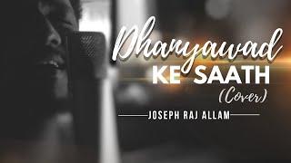 Dhanyawaad ke Saath (Cover) | Nanniyode Njan Sthuthi Padidum - Joseph Raj Allam