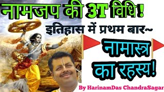 नामास्त्र समस्त रोग-शोक-भय बाधा से बचने का अचूक उपाय Naam Astra by HarinamDas ChandraSagarji