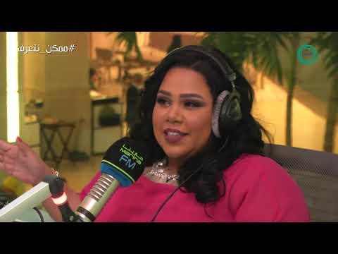 برنامج #ممكن_نتعرف؟ | ضيفة الحلقة 'شيماء سيف' مع علي نجم Marina FM 90.4