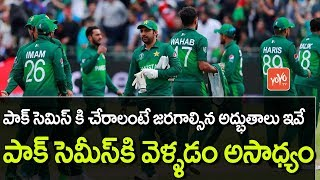 ICC World Cup 2019 Pakistan Semi Final Status   How Pakistan Can Qualify For Semi-Final   YOYO TV