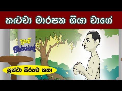 Sinhala kids Stories.- Proverbs Stories