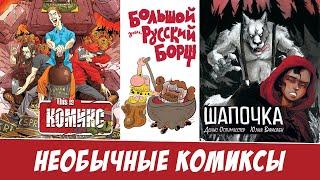 Необычные комиксы: Шапочка, This is Комикс, Борщ и Бог сумо