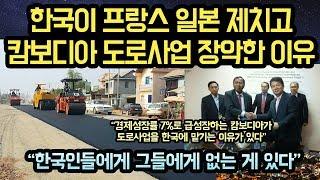 """한국이 프랑스 일본 제치고 캄보디아 도로사업 장악한 이유, """"한국은 그들에게 없는 것이 있다"""""""