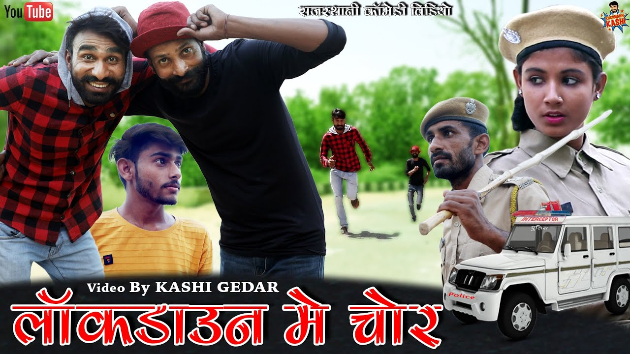 लॉकडाउन में चोर | Thief in lockdown || Rajasthani Haryanvi comedy Kashi ki comedy #Kuchmadi_Kashi